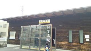 20150819阿下喜駅