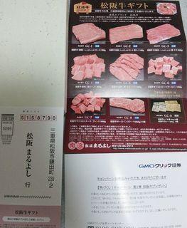20180418GMOクリック証券様松阪牛2.jpg